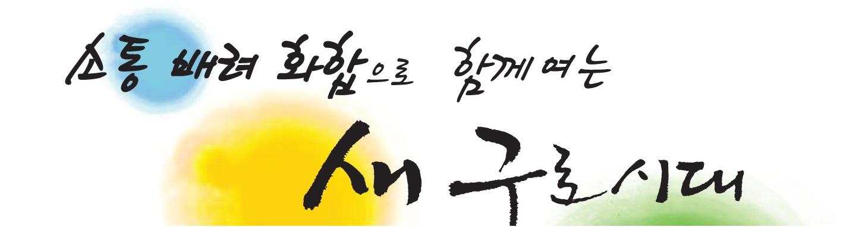 Digital GURO(구로구청 로고)